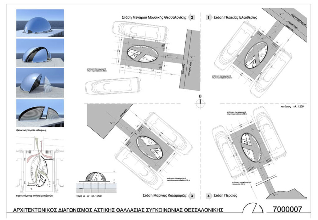 Architectural Competition for urban water transport Thessaloniki (3d Award) 2